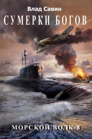Владислав Савин - Морской Волк (11 книг) (2012-2015)