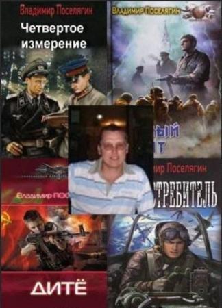 Владимир Поселягин - Собрание сочинений (22 книги) (2012-2015)
