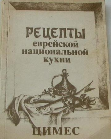 Цимес: 180 рецептов еврейской национальной кухни (1992)