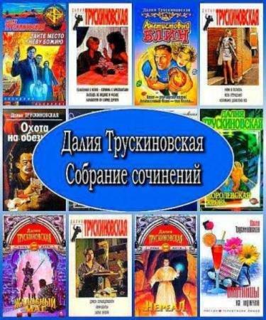 Далия Трускиновская - Собрание сочинений (129 книг) (1984-2016)