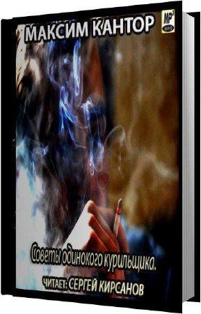 Кантор Максим - Советы одинокого курильщика (Аудиокнига)