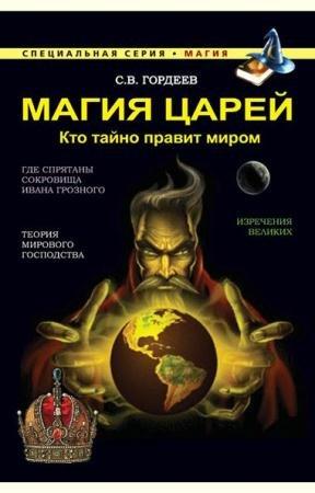 Сергей Гордеев - Магия царей. Кто тайно правит миром (2015)