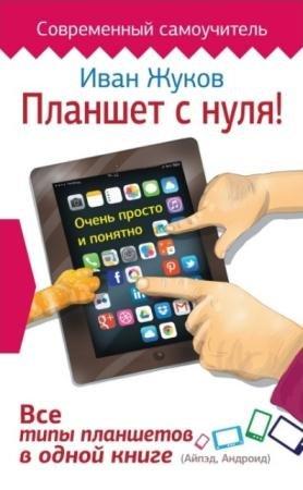 Иван Жуков - Планшет с нуля! Все типы планшетов в одной книге (2016)