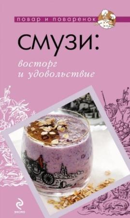 Повар и поваренок (27 книг) (2005 – 2013)