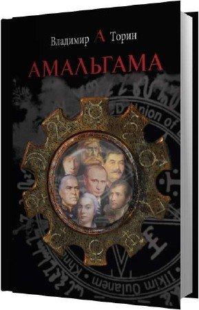 Торин Владимир - Амальгама (Аудиокнига)