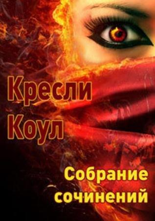 Кресли Коул - Собрание сочинений (23 книги) (2006-2015)