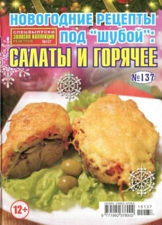 Золотая коллекция рецептов. Спецвыпуск №137 (2015)