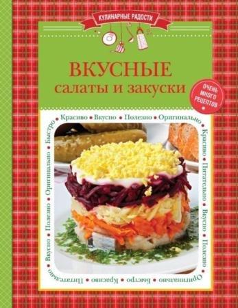 С. Ильичева (ред.) - Кулинарные радости (4 книги) (2015)