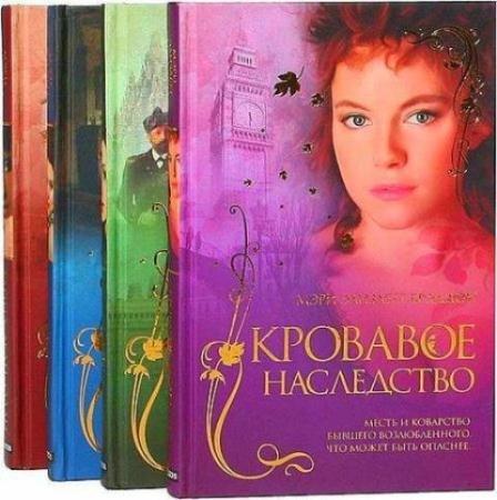 Мэри Брэддон - Собрание сочинений (9 книг) (1995-2015)
