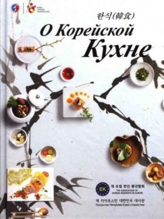 Пак Сан-ён, Пак Чон-бом, Ли Донг-Ил - О корейской кухне (2013)