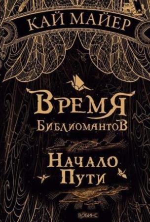 Кай Майер - Собрание сочинений (11 книг) (2004-2015)
