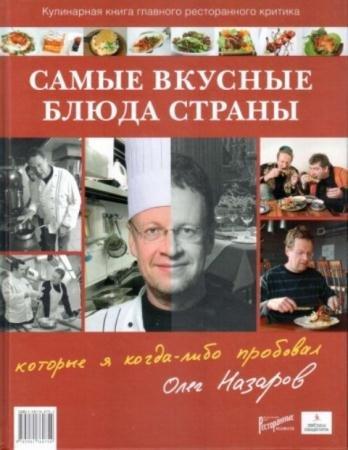 Олег Назаров - Самые вкусные блюда страны (2 книги) (2011-2012)