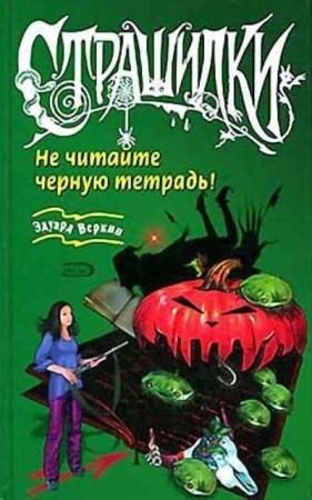 Страшилки (90 книг) (2000-2006)
