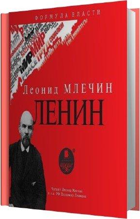 Млечин Леонид - Ленин (Аудиокнига)