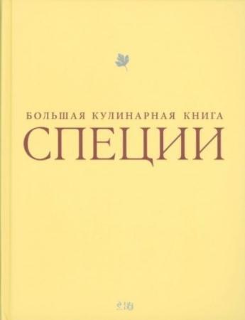 Специи. Большая кулинарная книга (2011)