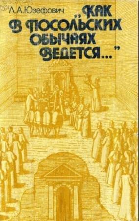 Леонид Юзефович - Собрание сочинений (23 книги) (1980-2010)