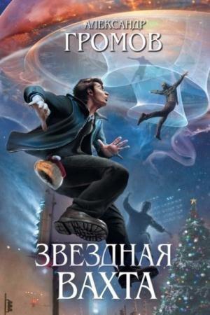 Александр Громов - Собрание сочинений (79 книг) (1995-2014)