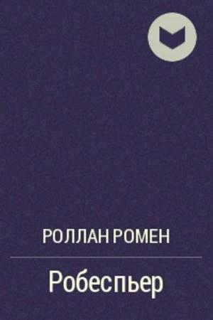 Ромен Роллан - Собрание сочинений (15 книг) (2014)