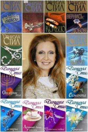 Даниэла Стил - Собрание сочинений (100 книг) (1973-2015)