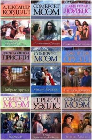 Классический английский роман (15 книг) (2011-2013)