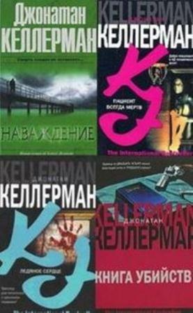 Джонатан Келлерман - Собрание сочинений (11 книг) (1995-2015)
