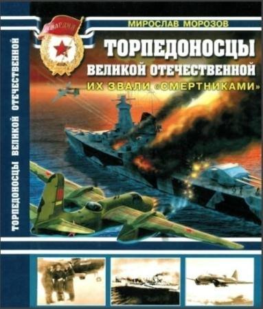 Мирослав Морозов - Торпедоносцы Великой Отечественной. Их звали «смертниками» (2011)