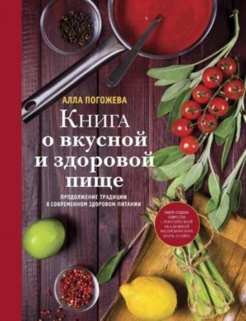 Погожева А. В. - Книга о вкусной и здоровой пище (2014)