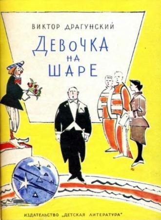 Виктор Драгунский - Собрание сочинений (78 книг) (1959-2015)