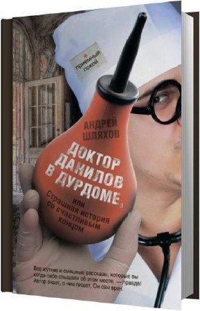 Шляхов Андрей - Доктор Данилов в дурдоме, или Страшная история со счастливым концом (Аудиокнига)