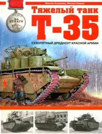 Максим Коломиец, Михаил Свирин - Тяжелый танк Т-35. Сухопутный дредноут Красной Армии (2007)