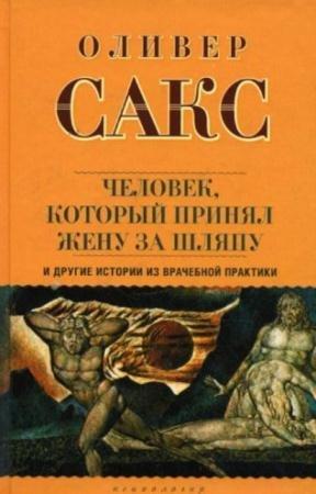 Оливер Сакс - Собрание сочинений (9 книг) (2005-2016)