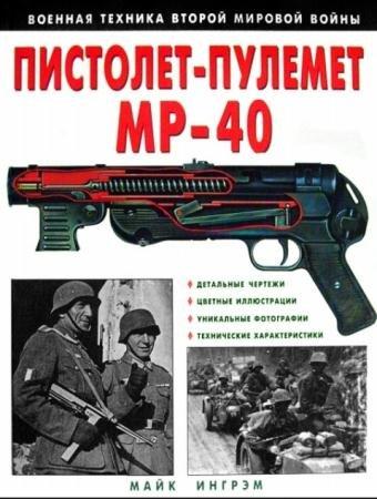 Майк Ингрэм - Пистолет-пулемет
