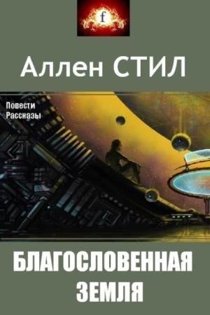 Аллен Стил - Собрание сочинений (13 книг) (1994-2015)