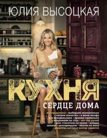 Высоцкая Ю. А. - Кухня. Сердце дома (2016)