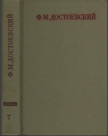Федор Достоевский - Полное собрание сочинений (30 томов) (1972-1990)