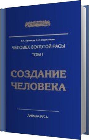 Секлитова Л.А., Стрельникова Л.Л - Создание человека (Аудиокнига)