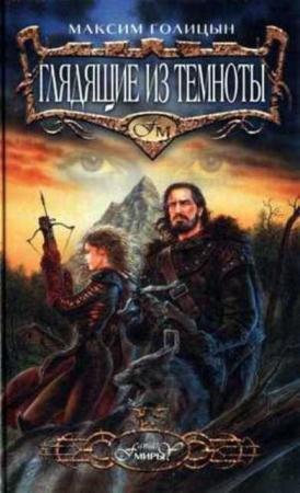 Миры fantasy (15 книг) (2003-2005)