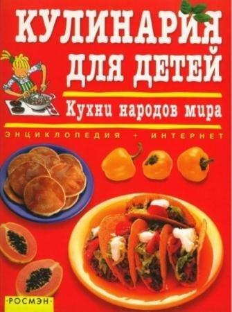 Анжела Уилкс, Фиона Уотт - Кулинария для детей. Кухни народов мира (2001)