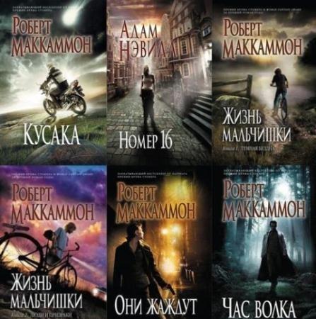 Темный мир (6 книг) (2011)