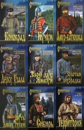 Сибириада (76 книг) (2006-2015)
