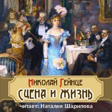 Гейнце Николай - Сцена и жизнь (Аудиокнига)