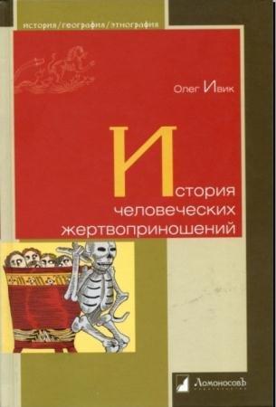 Олег Ивик - История человеческих жертвоприношений (2010)