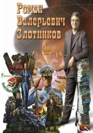 Роман Злотников - Собрание сочинений (97 книг) (1998-2016)
