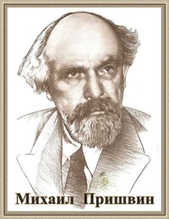 Михаил Пришвин - Собрание сочинений (27 книг) (2014)