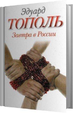 Тополь Эдуард - Завтра в России (Аудиокнига)