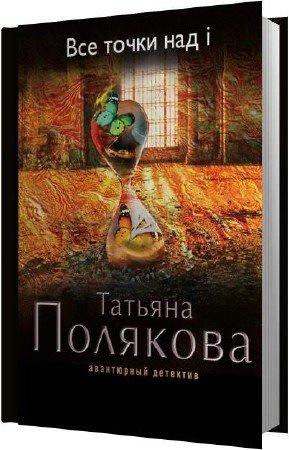 Полякова Татьяна - Все точки над i (Аудиокнига)