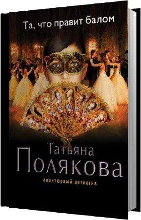 Полякова Татьяна - Та, что правит балом (Аудиокнига) 02