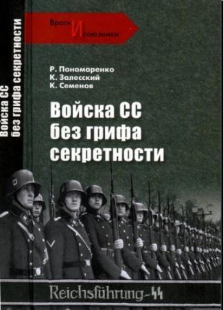 Роман Пономаренко, Константин Залесский, Константин Семенов - Войска СС без грифа секретности (2010)