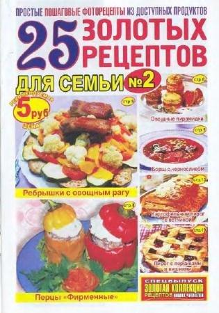 25 Золотых рецептов для семьи №2 (2009)