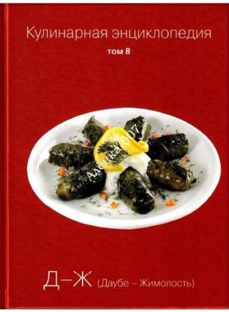 О. Ивенская - Кулинарная энциклопедия. Том 8